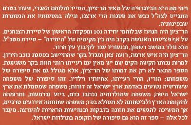 ויהי מה - מאיר הר ציון חייו ופועלו מאת משה גבעתי